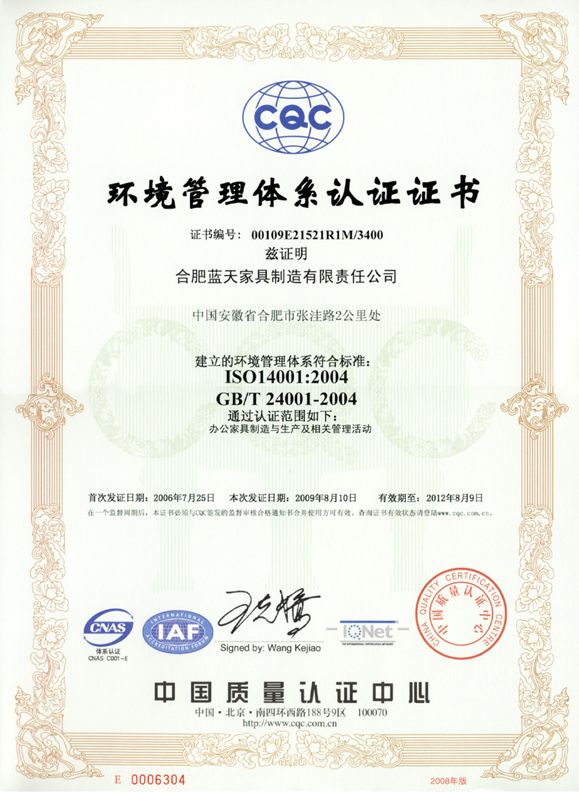 400-189-1955 add:中国·合肥市瑶海区新站工业园d区 e-mail:hfltjj